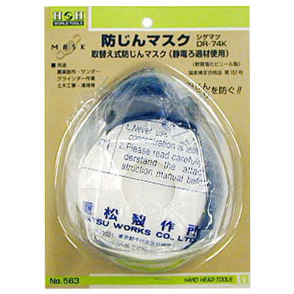 三共コーポレーション H&H 防塵マスク #563 (直送品)
