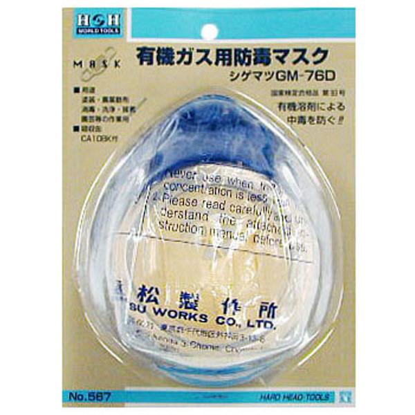 三共コーポレーション H&H 防毒マスク #567 (直送品)