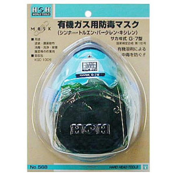 三共コーポレーション H&H サカイ式防毒マスク #568 (直送品)
