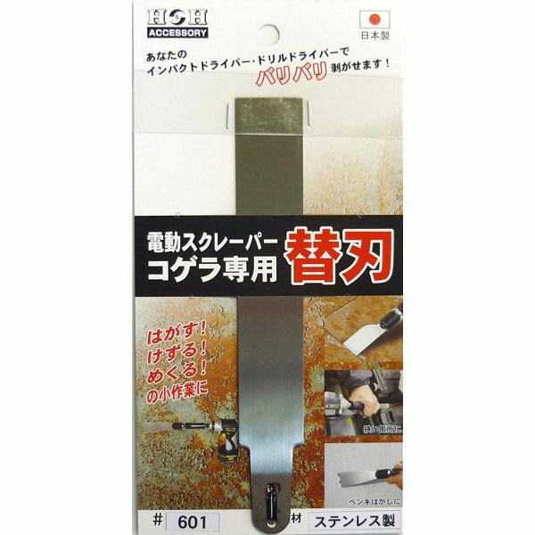 三共コーポレーション H&H コゲラ用替刃(ステンレス製)台紙 #601 (直送品)