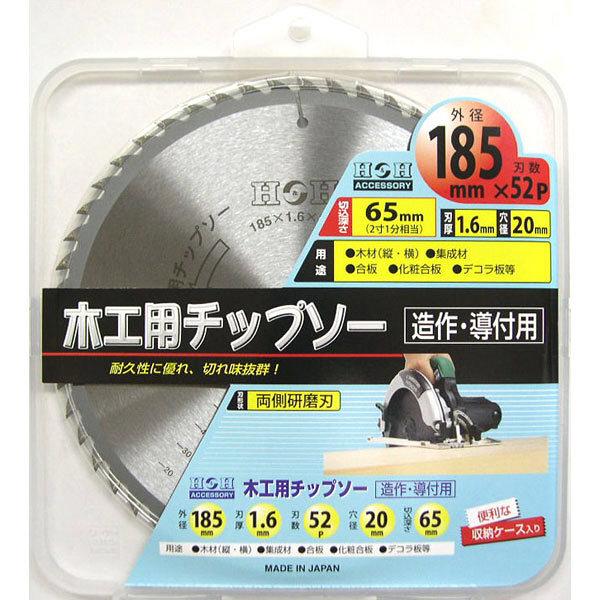 三共コーポレーション H&H 木工用チップソー 185X52P (直送品)