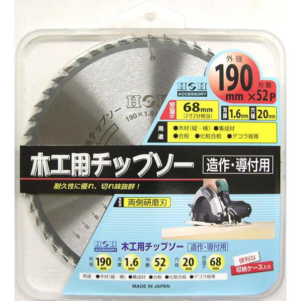 三共コーポレーション H&H 木工用チップソー 190X52P (直送品)