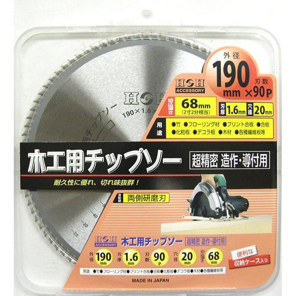 三共コーポレーション H&H 木工用チップソー(超仕上げ) 190X90P (直送品)