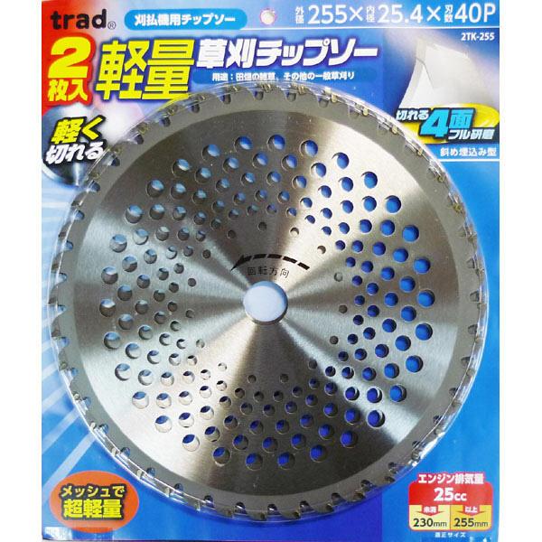 三共コーポレーション TRAD 軽量草刈チップソー(2枚組) 2TK-255 (直送品)