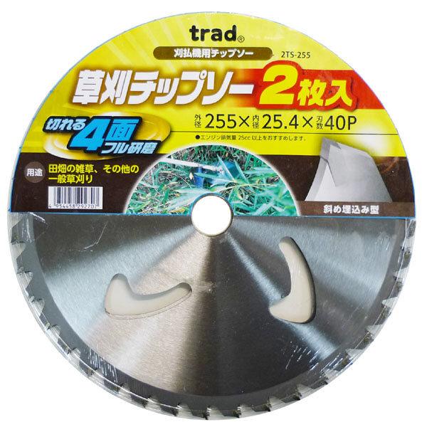 三共コーポレーション TRAD 草刈チップソー(2枚組) 2TS-230 (直送品)