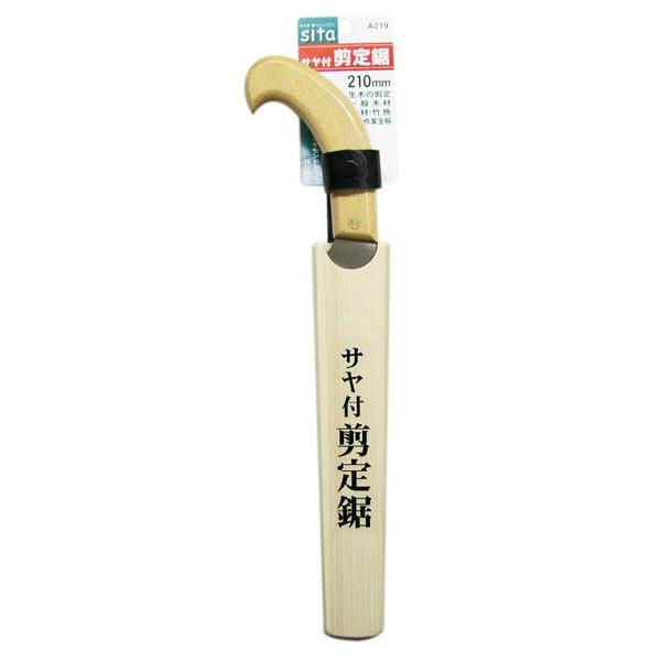 三共コーポレーション sita サヤ付き剪定鋸 A219 (直送品)