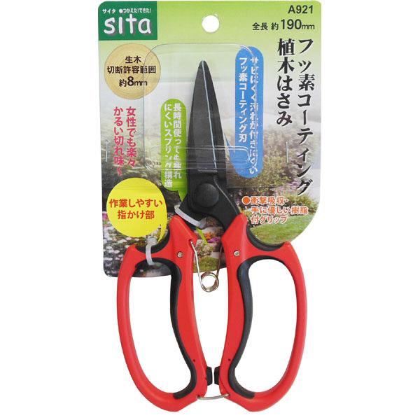 三共コーポレーション SITA フッ素コーティング植木鋏 A921 (直送品)