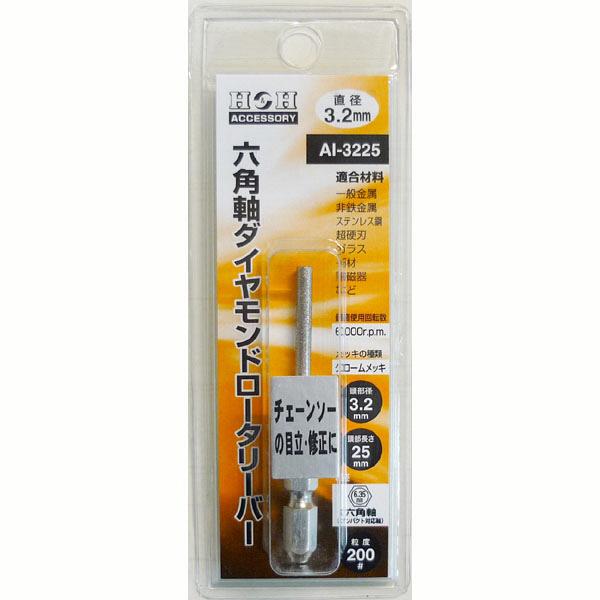 三共コーポレーション H&H 六角軸ダイヤモンドロータリーバー AI-3225 (直送品)