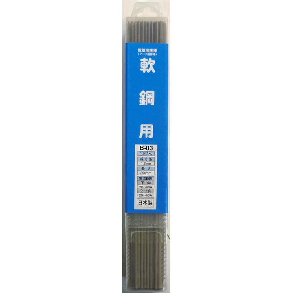 三共コーポレーション H&H 溶接棒 B-03 (直送品)