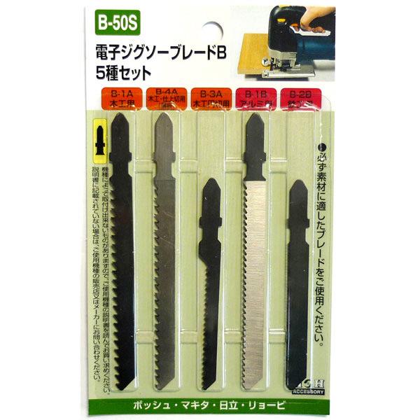 三共コーポレーション H&H ジグソー(ボッシュ用) B50S (直送品)