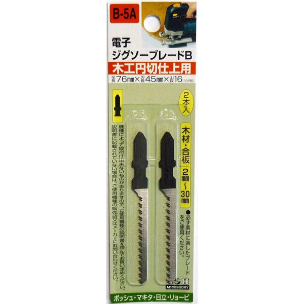 三共コーポレーション H&H ジグソー(ボッシュ用)木円切 B5A (直送品)