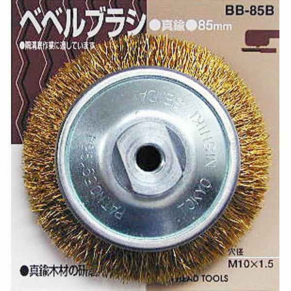 三共コーポレーション H&H ベベル型ブラシ(真鍮) BB-085B (直送品)
