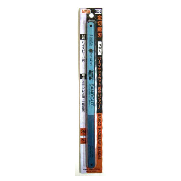 三共コーポレーション バーコ 金切鋸刃 サンドカット(3p) BC-2 (直送品)