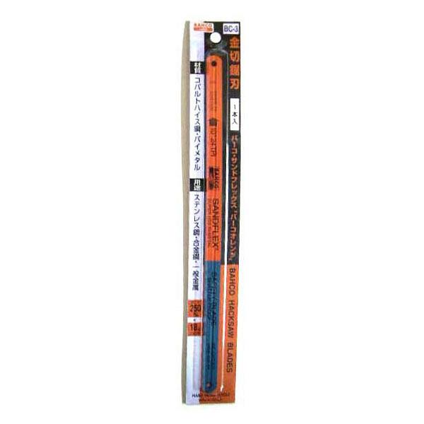 三共コーポレーション バーコ 金切鋸刃サンドフレックス(1p) BC-3 (直送品)