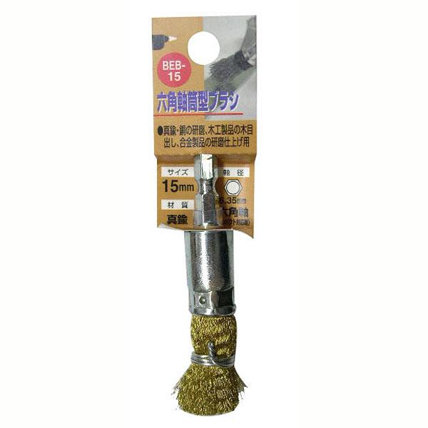三共コーポレーション H&H 六角軸真鍮筒型ブラシ BEB-15 (直送品)