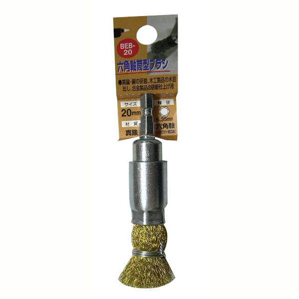 三共コーポレーション H&H 六角軸真鍮筒型ブラシ BEB-20 (直送品)