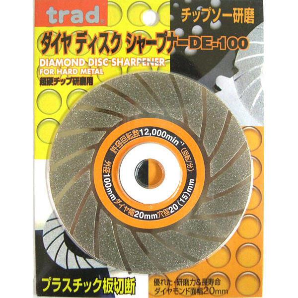 三共コーポレーション trad ダイヤディスクシャープナー DE-100 (直送品)