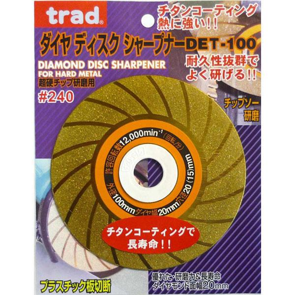 三共コーポレーション TRAD ダイヤディスクシャープナー DET-100 (直送品)