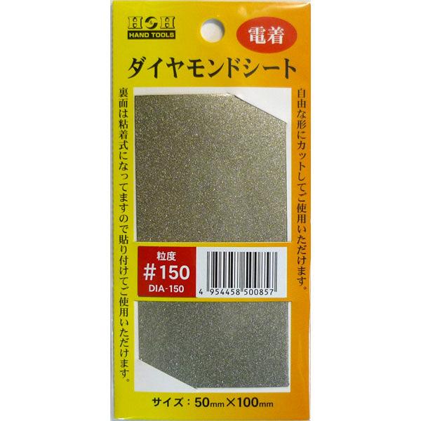 三共コーポレーション H&H ダイヤモンドシート 粘着テープ式 DIA-150 (直送品)