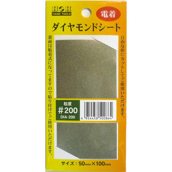 三共コーポレーション H&H ダイヤモンドシート 粘着テープ式 DIA-200 (直送品)