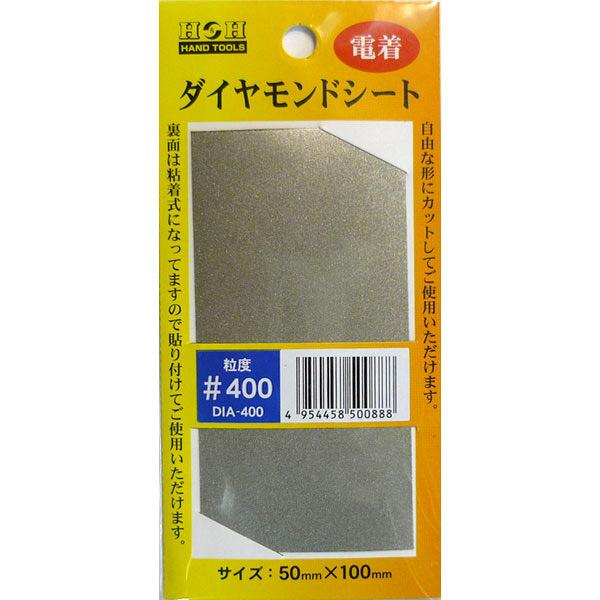 三共コーポレーション H&H ダイヤモンドシート 粘着テープ式 DIA-400 (直送品)