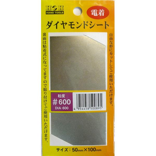 三共コーポレーション H&H ダイヤモンドシート 粘着テープ式 DIA-600 (直送品)