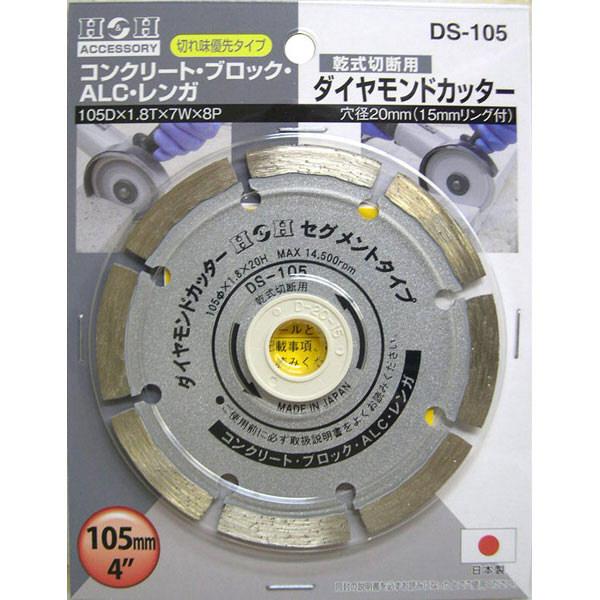 三共コーポレーション H&H ダイヤモンドカッター セグメント DS-105 (直送品)