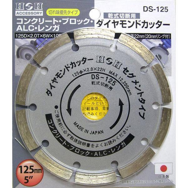 三共コーポレーション H&H ダイヤモンドカッター セグメント DS-125 (直送品)