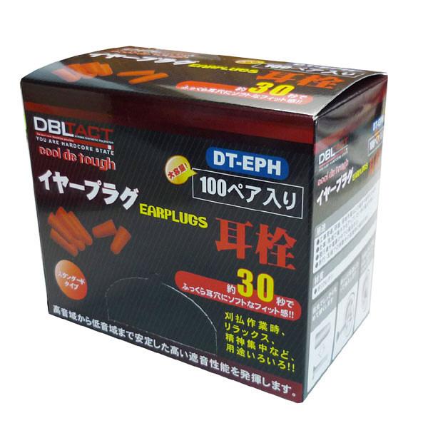三共コーポレーション DBLTACT イヤープラグ(耳栓) DT-EPH (直送品)