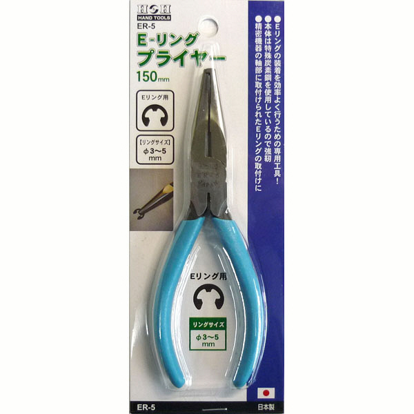 三共コーポレーション H&H Eリングプライヤー ER-5 (直送品)