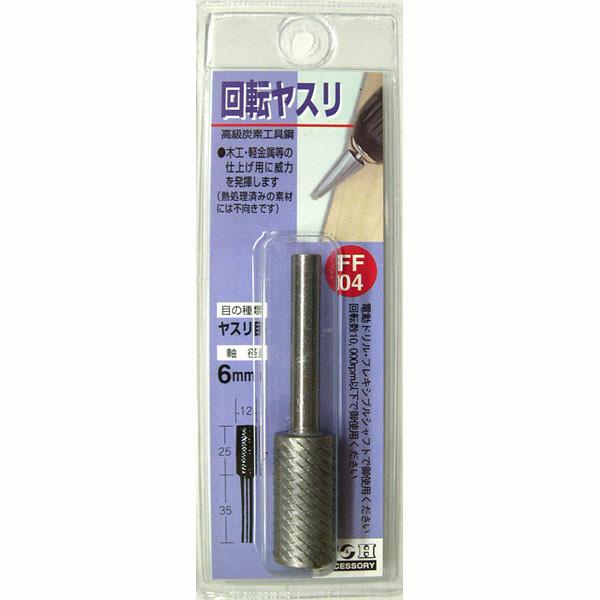 三共コーポレーション H&H 回転ヤスリ(ヤスリ目) FF-04 (直送品)