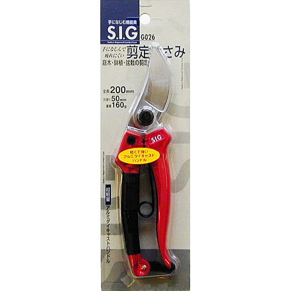 三共コーポレーション SIG 剪定鋏 G026 (直送品)