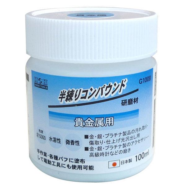 三共コーポレーション H&H 半練コンパウンド 貴金属用 G100B (直送品)