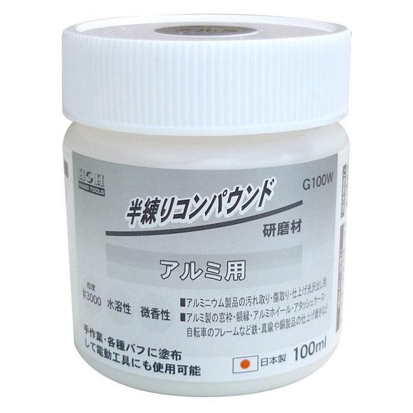三共コーポレーション H&H 半練コンパウンド アルミ用 G100W (直送品)