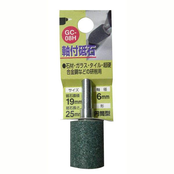 三共コーポレーション H&H 軸付砥石 円筒型 GC-08H (直送品)
