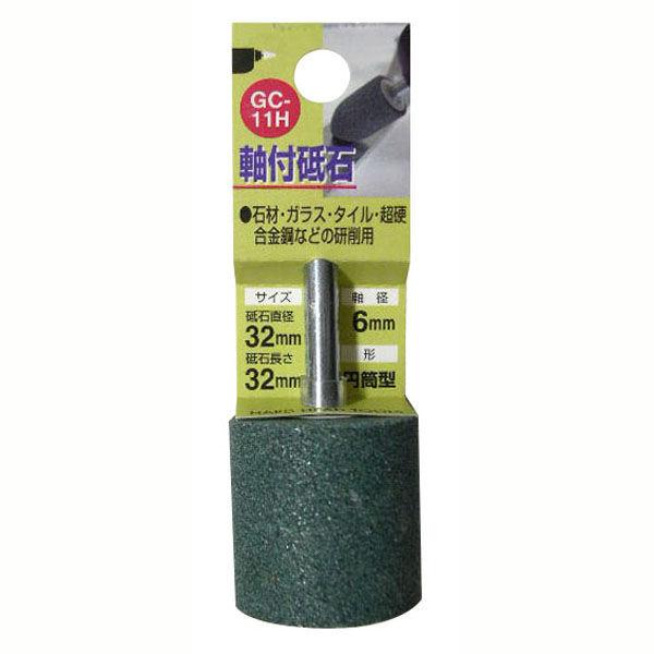 三共コーポレーション H&H 軸付砥石 円筒型 GC-11H (直送品)