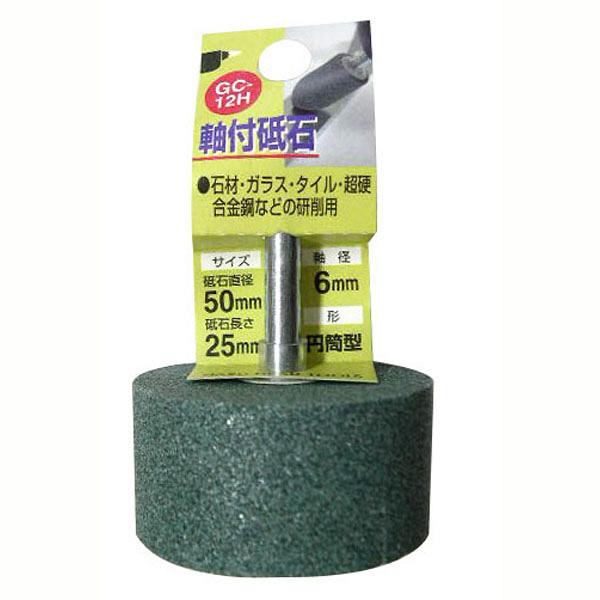 三共コーポレーション H&H 軸付砥石 円筒型 GC-12H (直送品)