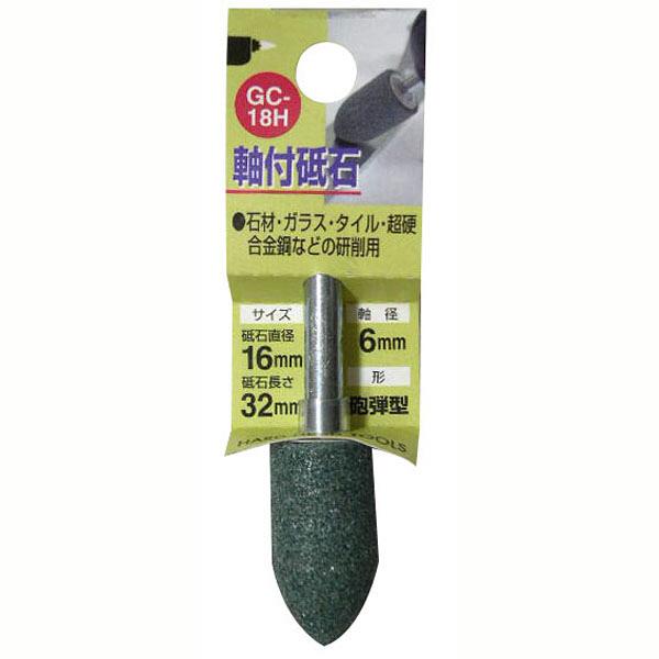三共コーポレーション H&H 軸付砥石 砲弾型 GC-18H (直送品)