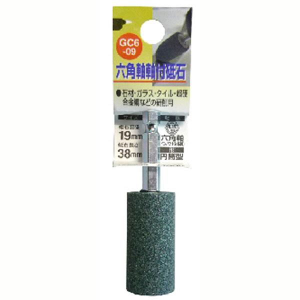 三共コーポレーション H&H 軸付砥石(六角軸) 円筒型 GC6-09 (直送品)
