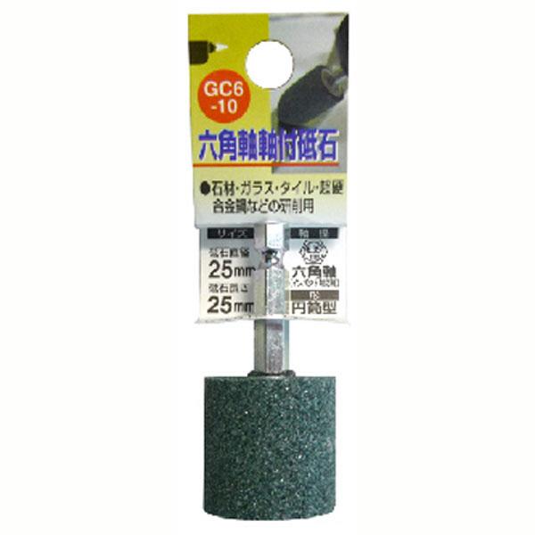三共コーポレーション H&H 軸付砥石(六角軸) 円筒型 GC6-10 (直送品)
