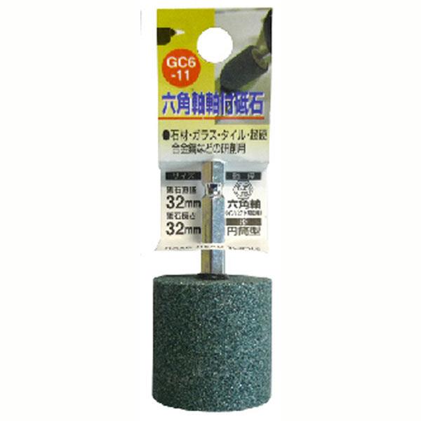 三共コーポレーション H&H 軸付砥石(六角軸) 円筒型 GC6-11 (直送品)