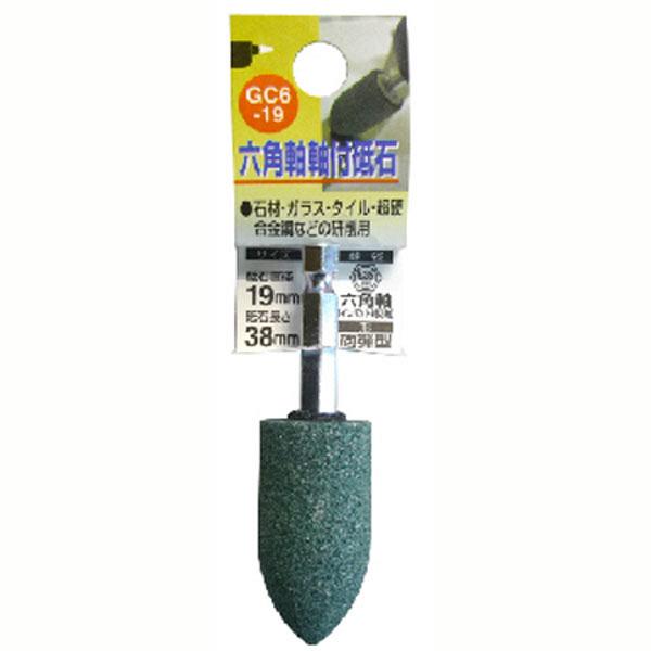 三共コーポレーション H&H 軸付砥石(六角軸) 砲弾型 GC6-19 (直送品)