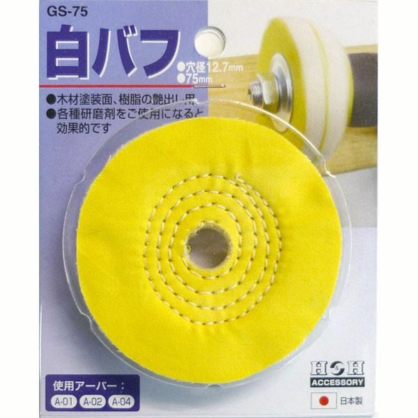 三共コーポレーション H&H 白バフ GS-75 (直送品)