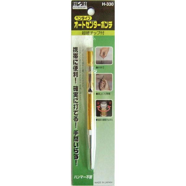 三共コーポレーション H&H オートセンターポンチ 携帯用 H-330 (直送品)