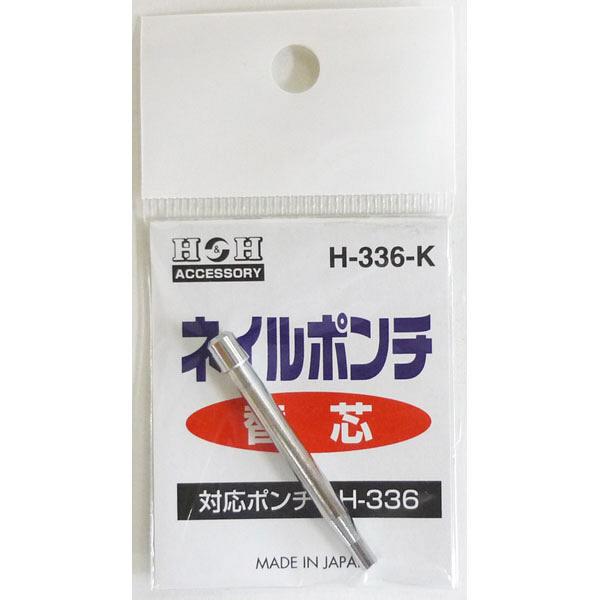 三共コーポレーション H&H H-336用替えネイルポンチ H-336-K (直送品)