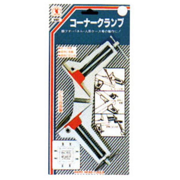 三共コーポレーション H&H コーナークランプ H-691 (直送品)