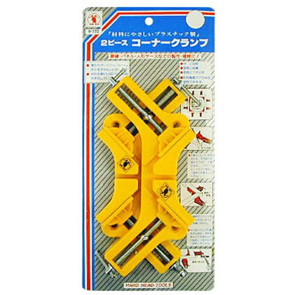 三共コーポレーション H&H 2PCコーナークランプ H-700 (直送品)
