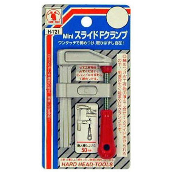三共コーポレーション H&H ミニスライドFクランプ H-721 (直送品)