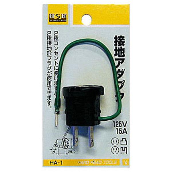 三共コーポレーション H&H 接地アダプター HA-1 (直送品)