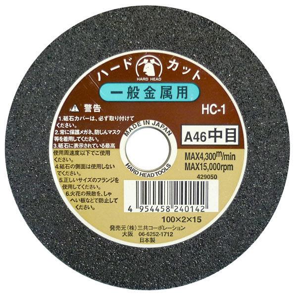 三共コーポレーション ハードカット砥石(A) #46 HC-1 (直送品)